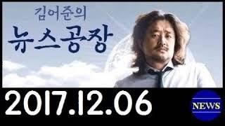 [김어준의 뉴스공장] (171206) 정창수,나경원,노회찬,이정렬,원종우