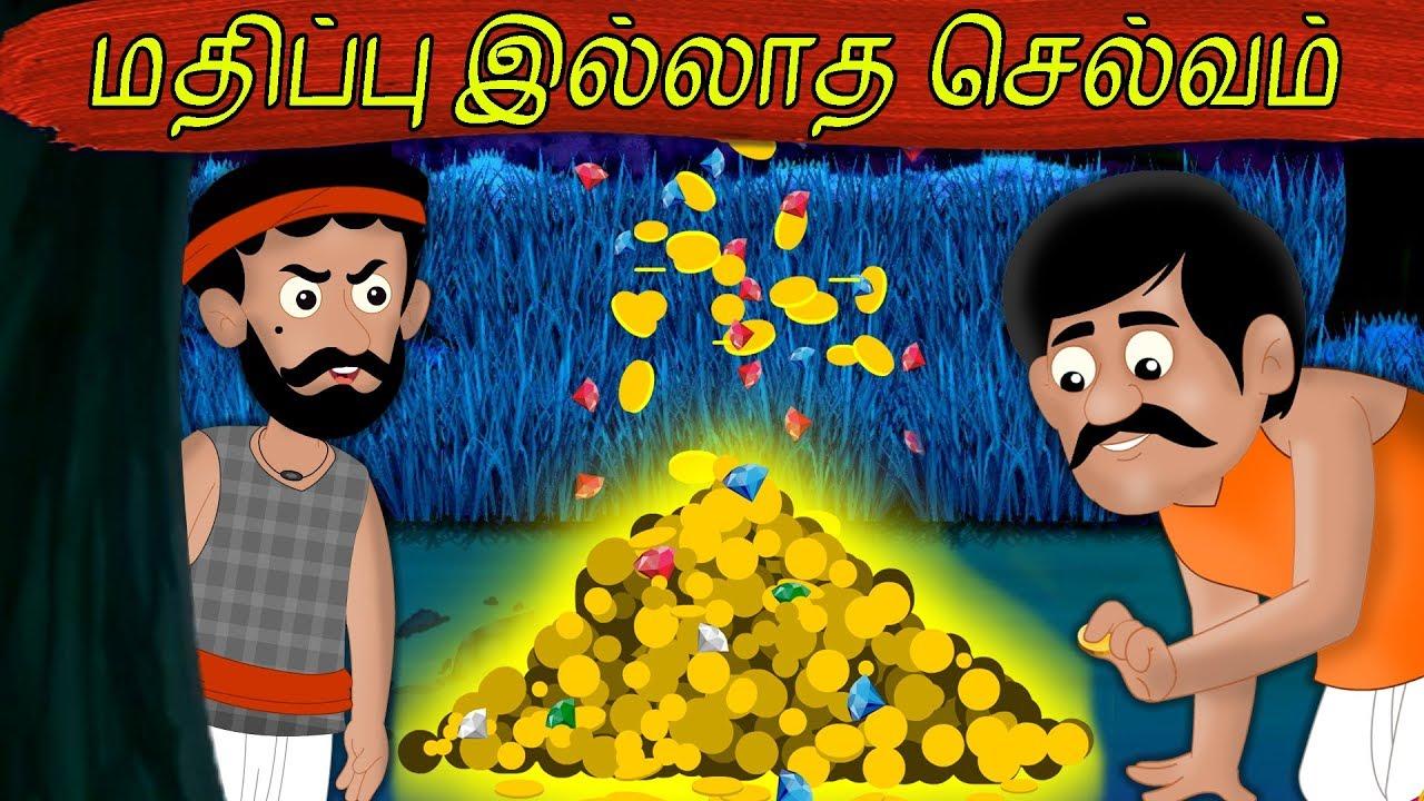மதிப்பு இல்லாத செல்வம் | Wealth Without Value | Tamil Moral Stories | Tamil  Stories for Kids