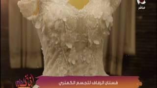 انتى احلى - فستان الزفاف للجسم الكمثرى .. مع مصممة الازياء/عبير سلامة