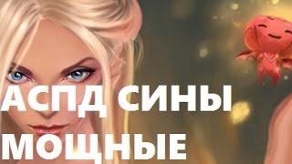 ТЕМНЫЙ АСПД СИН КОТОРЫЙ УБИВАЕТ в ПВ - Perfect World