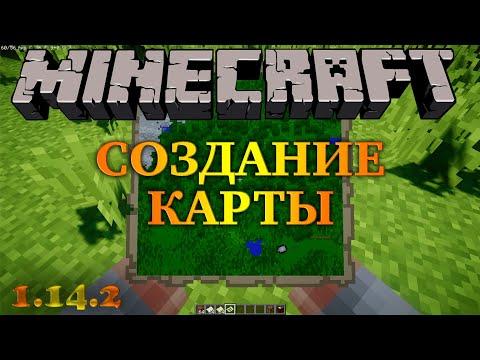 Minecraft 1.14.2 - Гайд по созданию карты местности