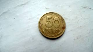 видео 50 копеек 1994 года Украина цена / 50 копiйок 1994 стоимость украинской монеты, разновидности