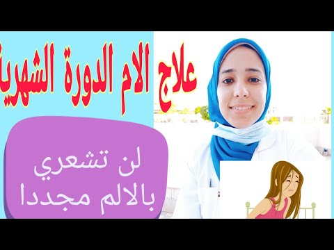 آلام الدورة الشهرية وكيفية علاجها..للبنات فقط