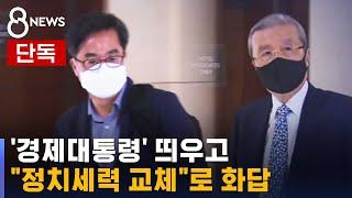 """[단독] '경제대통령' 띄우고…""""정치세력 교체…"""