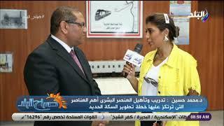 د. محمد حسين : معهد وردان لتدريب العاملين بالسكك الحديدية على أحدث الأجهزة لرفع مستوى العاملين