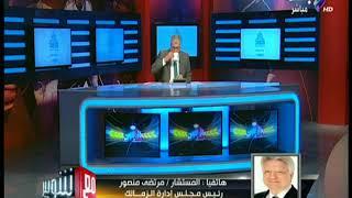 مرتضي منصور: لما الاهلي بيقع ولاده بيكونو حوالية ومحدش بيقول ان الخطيب السبب