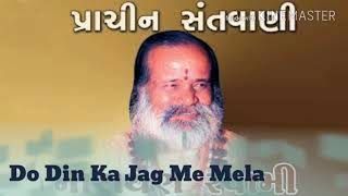 Narayan Swami Bhajan,Do Din Ka Jag Me Mela