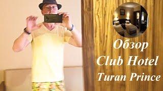 Турция.Отель Turan Prince.Обзор номера и игра в теннис.