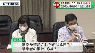 宮城県内で4日ぶりの感染者 仙台市の女性2人 (20200812 OA)