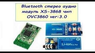 bluetooth стерео модуль XS-3868