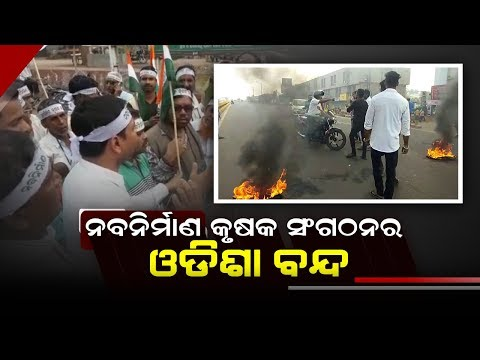 NNKS Observes 12-hrs Odisha Bandh Over Price ,Prestige and Pension For Farmers