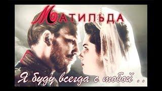 клип-МАТИЛЬДА - Наргиз