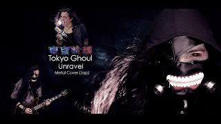 Tokyo Ghoul Opening 1 - Unravel (Jap) | Metal Cover (Paulo Cuevas)  東京喰種「トーキョーグール」