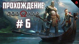 ПРОХОЖДЕНИЕ GOD OF WAR 4 с Конём: #6