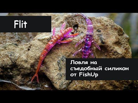 FishUp Lures. Flit.  Ловля на Съедобный силикон.