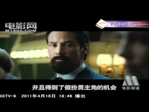 "Chinese news video, Keanu Reeves premiere of his latest film ""Henry's Crime"" 16-04-2011"