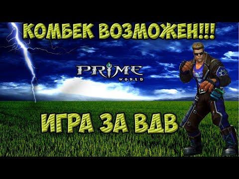 Prime world игра за ВДВ. Комбек возможен!!! (февраль 2019)