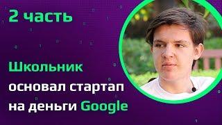Школьник-программист | Как в 15 лет открыть компанию в США и получить спонсорство от Google