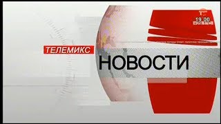 Телемикс Новости. 13.07.2018