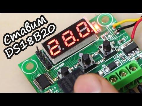 Доработка терморегулятора W1209, прошиваем в DS18B20