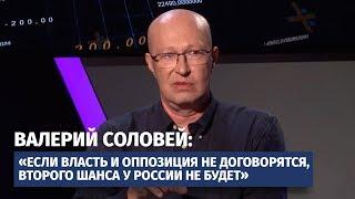 Второго шанса у России не будет. Валерий Соловей про будущее страны