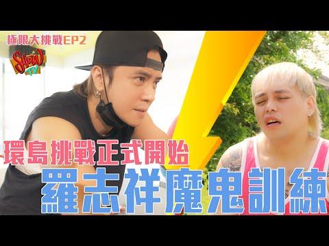 SHOW TV|腳踏車環島挑戰正式開始,魔鬼訓練讓羅志祥跟楊琳吃不消,有人遇到我們了嗎?