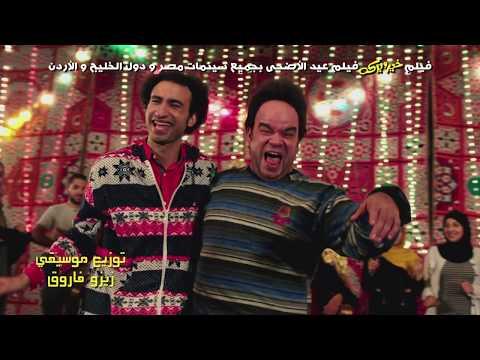 اغنية ولع نار /- على ربيع ' محمد عبد الرحمن /- فيلم خير وبركة /- فيلم عيد الاضحى  ٢٠١٧