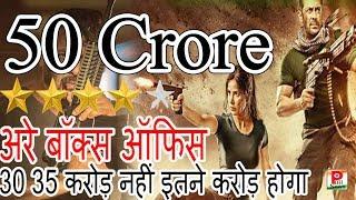 पहला दिन जितना सोचा था उससे ज्यादा की कमाई Tiger Zinda hai Box office Collection | Salman | PBH News