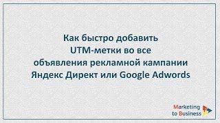 Как быстро добавить utm метки во все объявления рекламной кампании Яндекс Директ или Google Adwords(Что такое UTM метки и для чего они нужны в рекламных кампаниях читайте по ссылке http://marketing-2b.com/chto-takoe-utm-metki-5-prichi..., 2016-01-21T13:43:52.000Z)