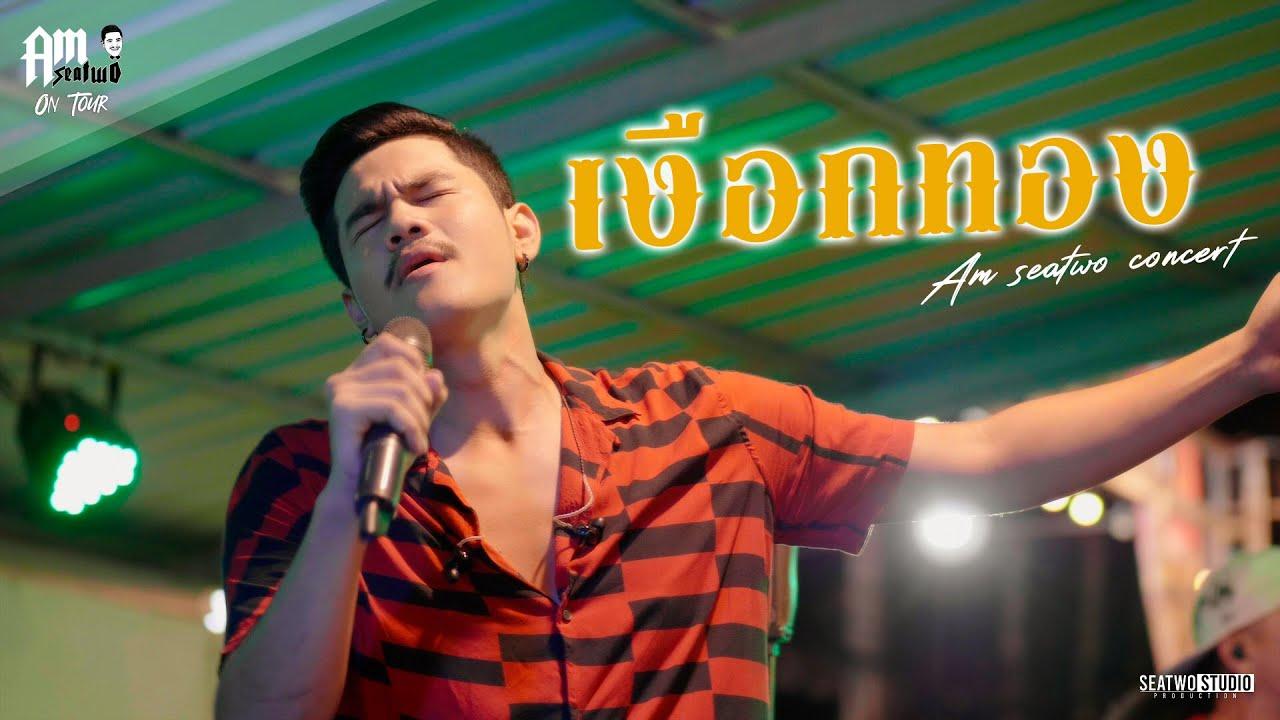 เงือกทอง - Am seatwo (live งาน ตลาดรถโนด) original : อ่าวอันดา