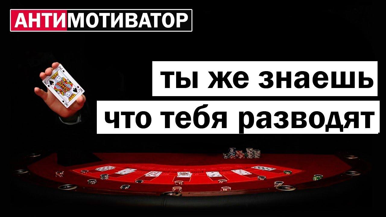 все азартные игры