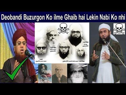 Deobandi Buzurgon ko ilme Ghaib hai Lakin Nabi ko Nahi by Maulana Yusuf Raza Qadri