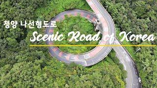충남 가볼만한곳 청양 나선형도로 한국의 아름다운길 10…