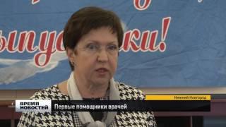 Дипломы вручили выпускникам Нижегородского медицинского колледжа