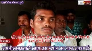 All India News 24x7 Sonbhadra - आकाशीय बिजली के कहर से तीन की मौत