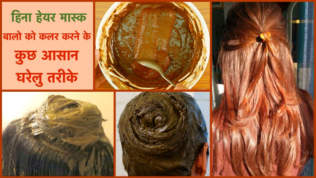 Mehndi On Hair How To Prepare : How to make henna hair mask at home natural colour