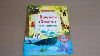 Книга с секретами Вопросы и ответы о животных Робинс