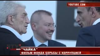В России обнародован компромат на семью генпрокурора