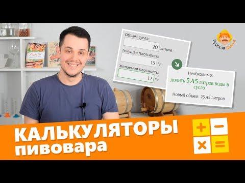 Онлайн калькуляторы пивовара на сайте Русская Дымка