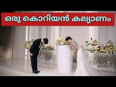 A Korean Wedding Ceremony | കൊറിയൻ കല്യാണം കൂടിയാലോ? Korea Malayalam Vlog