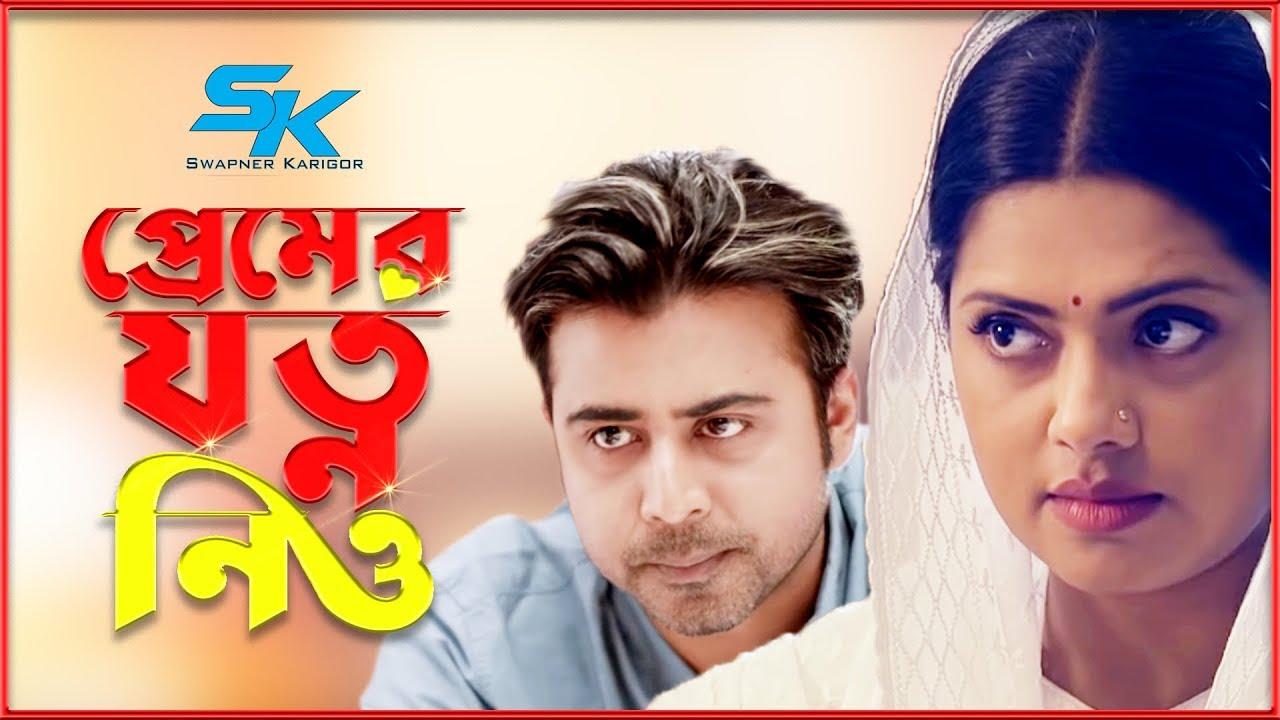 Premer Jatno Nio | প্রেমের যত্ন নিও |  Afran Nisho | Tisha | Bangla New Natok 2019