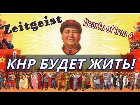 СТАЛИН ВЕРНУЛСЯ в Zeitgeist. Hearts of Iron 4 №4