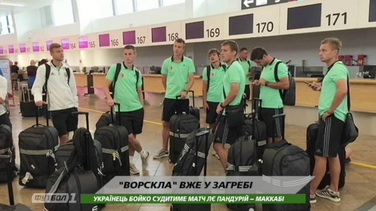 Локомотива Загреб - Ворскла онлайн