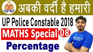 अबकी वर्दी है हमारी | 3:00 PM - UP Police Exclusive Class | Maths – Percentage By Ajay Sir
