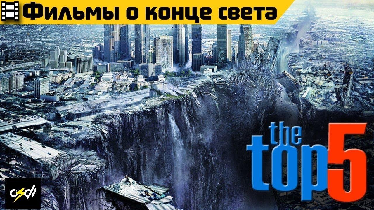 рейтинг фильмов катастроф 2015-2016 топ лучших аналитика