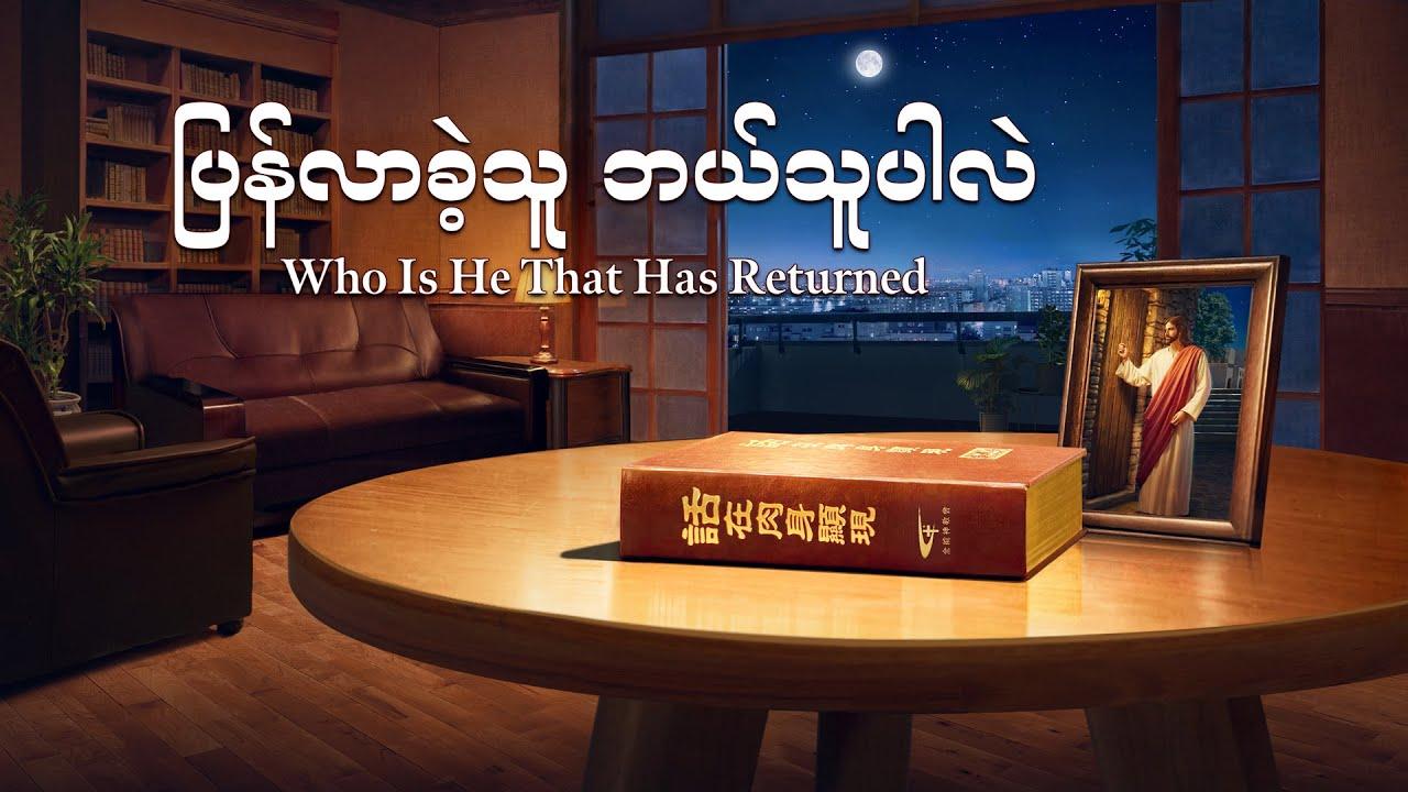 Myanmar Christian Movie (ပြန်လာခဲ့သူ ဘယ်သူပါလဲ) The Lord Jesus Has Come Back