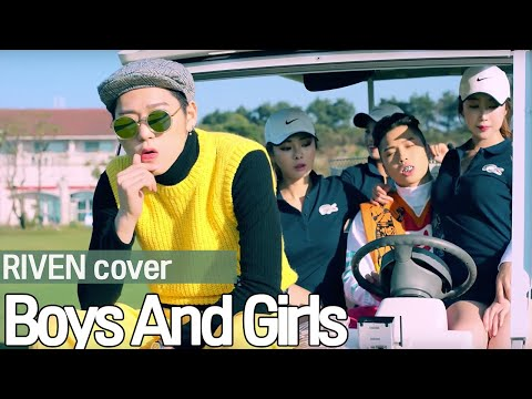 Boys And Girls (Feat. Babylon) (Female Ver.) - 지코(ZICO)┃KPOP COVER┃RIVEN COVER