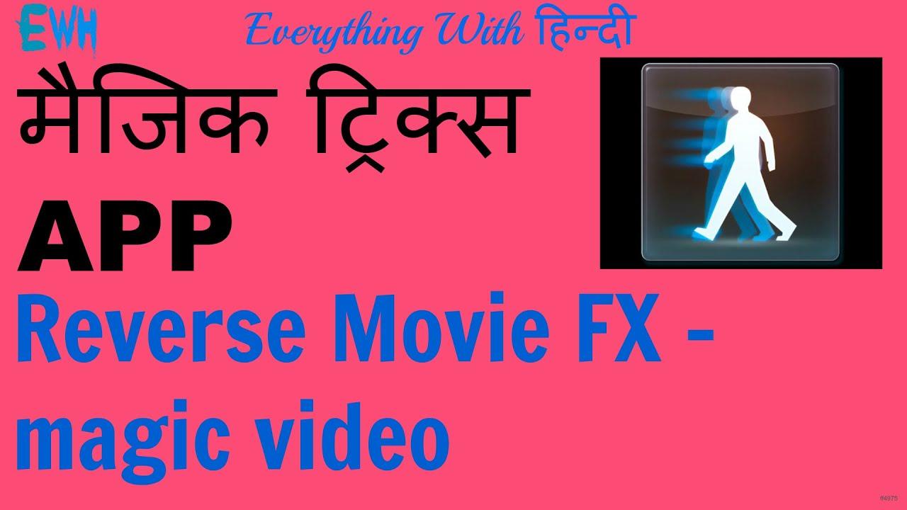 (Hindi) Magic Tricks By