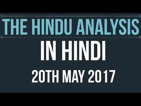 20 May 2017-The Hindu Full News Paper Analysis-[GST, Nepal local polls, ASI]