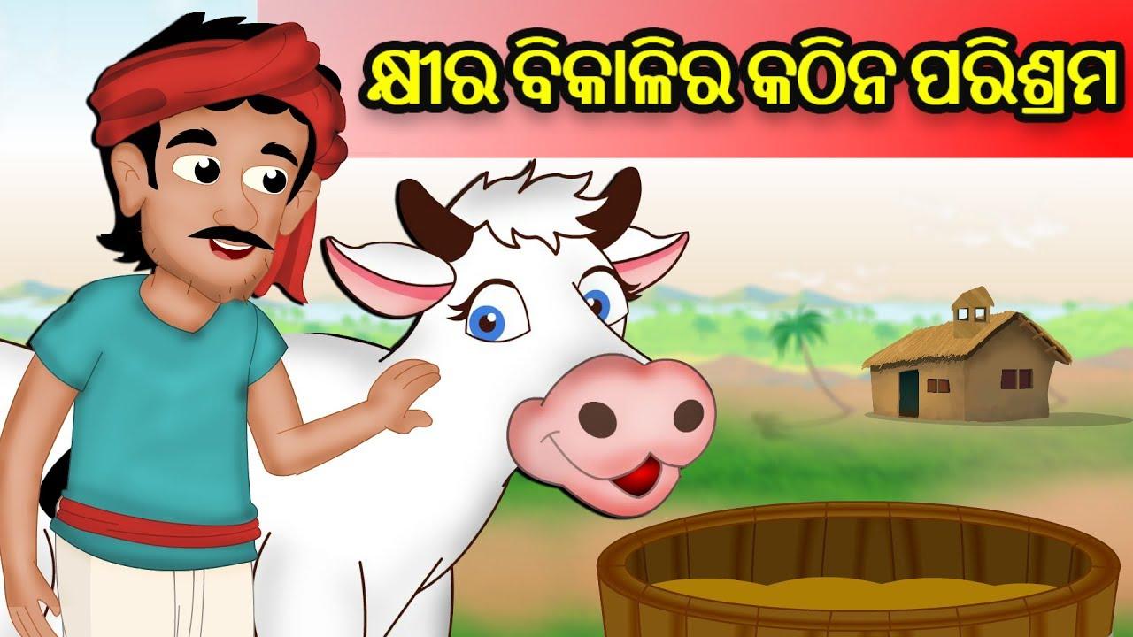 Farmer and the Cow in Odia କୃଷକ ଓ ଗାଈ | Story in Odia | Moral Stories In Odia | Oriya Animation